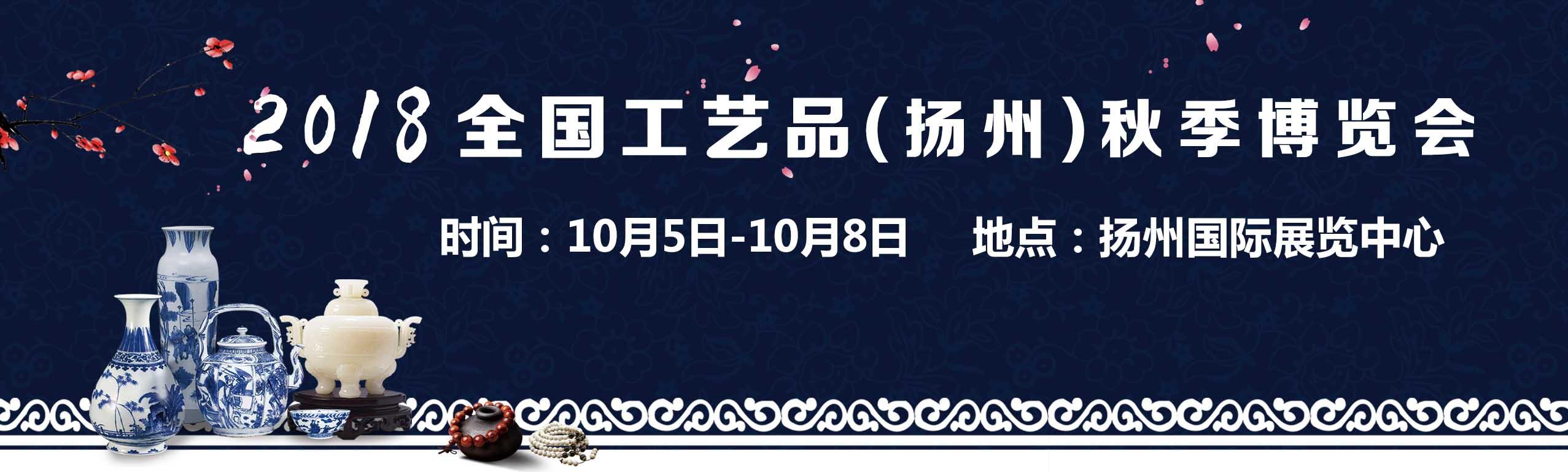 扬州2014年5月车展_2018全国工艺品(扬州)秋季博览会——(10月5日-8日),扬州国际 ...